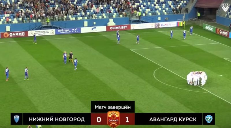 8-й тур ФНЛ . Матч ФК Нижний Новгород - Авангард (Курск) 0:1