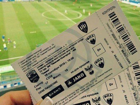 Билеты на стадион Нижний Новгород