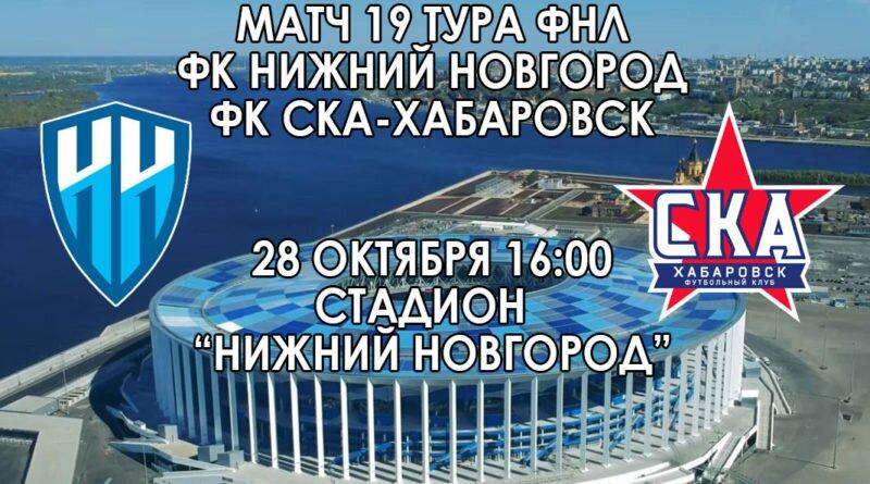 ФК Нижний Новгород Ска Хабаровск