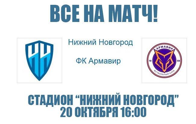 Матч ФК Нижний Новгород ФК Армавир