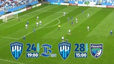 Домашние матчи ФК Нижний Новгород - 24 и 28 апреля