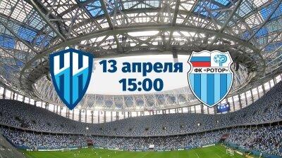 13 апреля 2019 - ФК Нижний Новгород - Ротор (Волгоград)